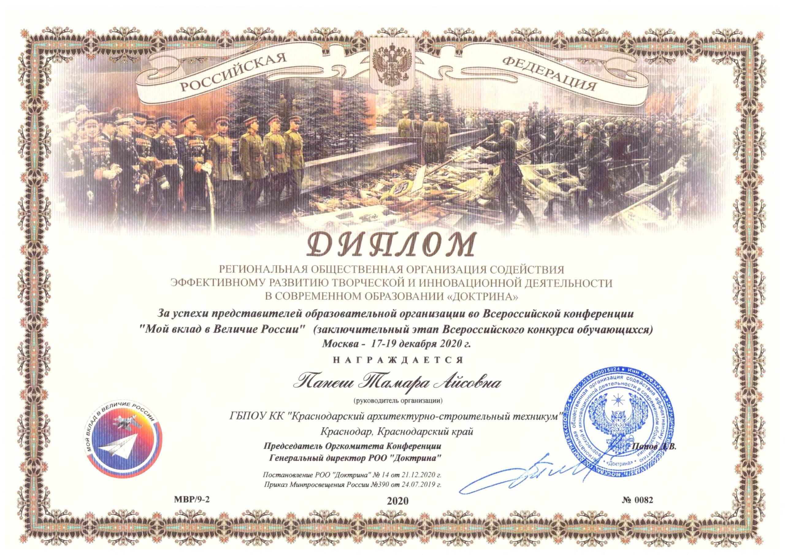 Всероссийский конкурс «Мой вклад в Величие России»