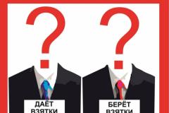 2018.12.10_Конкурс газет по Антикоррупции-5