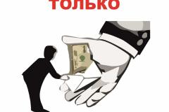 2018.12.10_Конкурс газет по Антикоррупции-6