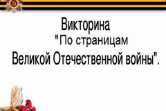2019.02.13_Викторина