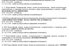 2019.02_План мероприятий НС_Интеграция на 2018-2019уч.г-2