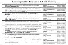 2019.02_План мероприятий НС_Интеграция на 2018-2019уч.г