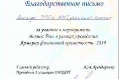 2019.03.02_Ярмарка финансовой грамотности-3