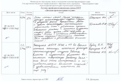 Scan_20190611_093336