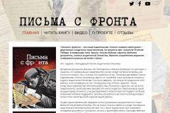 2019.12.10_pisma-s-fronta-2