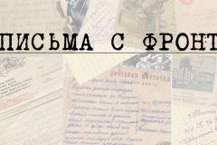 2019.12.10_pisma-s-fronta
