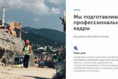 2019.12.12_mobil.kadry-rossii-5