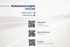 2019.12.12_mobil.kadry-rossii-7