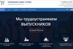 2019.12.12_mobil.kadry-rossii