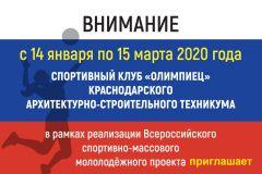 2020.01.21_anons_chempassk-1