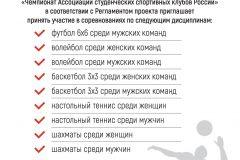 2020.01.21_anons_chempassk-2