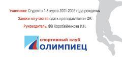 2020.01.21_anons_chempassk-3