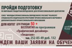 2020.01.21_kursy-50