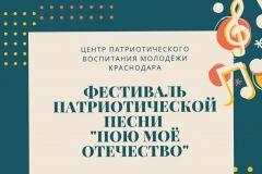 2020.02.13_festival_poyu-moe-otechestvo