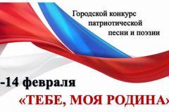2020.02.14_konkurs.patriotich.-pesni
