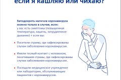spravochn.inf.po-koronovirusu-11