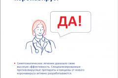 spravochn.inf.po-koronovirusu-17