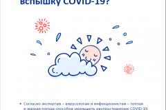 spravochn.inf.po-koronovirusu-19