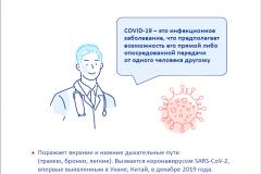 spravochn.inf.po-koronovirusu-2