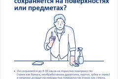 spravochn.inf.po-koronovirusu-20