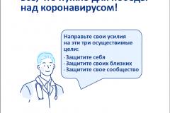 spravochn.inf.po-koronovirusu-24