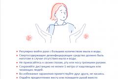 spravochn.inf.po-koronovirusu-25