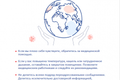 spravochn.inf.po-koronovirusu-27