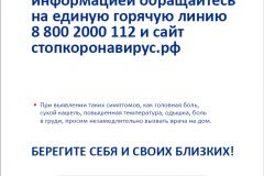 spravochn.inf.po-koronovirusu-28