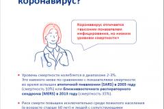 spravochn.inf.po-koronovirusu-3