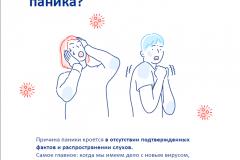 spravochn.inf.po-koronovirusu-4
