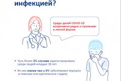 spravochn.inf.po-koronovirusu-7