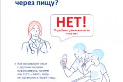 spravochn.inf.po-koronovirusu-9