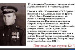 04.26_2-evgrashkin