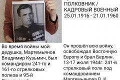 04.26_9-martemyanov