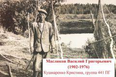 04.27_3-maslikov