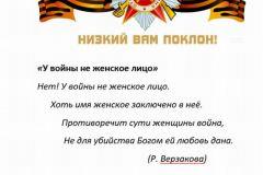 2020.04_stena.pamyati_u-vojny-ne-zhen.liczo-1