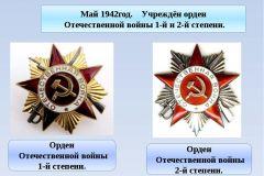 ordena-vov_baner