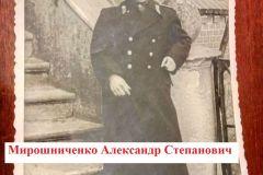 2020.05.09_stena-pamyati_6-miroshnichenko