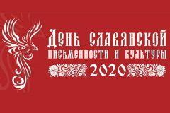 2020.05.25_den-slav.pismen