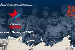 2020.09.08_diktant-pobedy