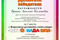 2020.11.05_viktoriada-2