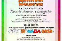 2020.11.05_viktoriada-6