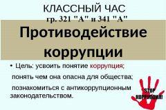 2020.11.20_kl.chas_net.korr