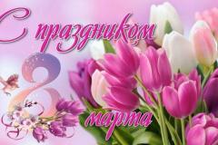 Открытка_8 марта