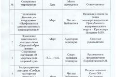 26_03_antinarko_001