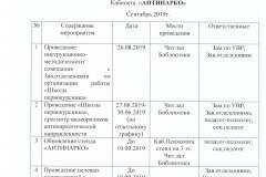 3-plan-raboty-kabineta-antinarko-sentyabr-1