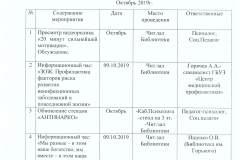 5-plan-raboty-kabineta-antinarko-oktyabr-1