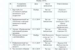7-plan-raboty-kabineta-antinarko-noyabr-1