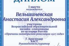 velshinevskaya-a.