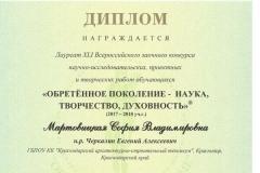 2018.04.13_Конкурс_Интеграции-4